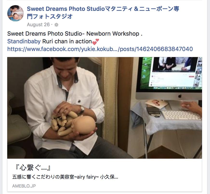 Newborn photography doll Japan